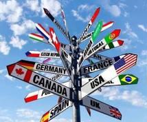 海外留学?バックパック?ワーホリ?の相談のります 海外留学と言っても色々あるけど、何がしたいんだろ?という方