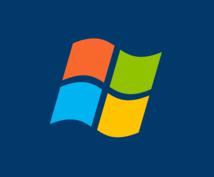 Windowsで動くソフトを作ります 現役プログラマがあなたのご希望のソフトウェアを開発します!
