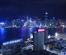 香港のビジネスで困った方へ、日本人が答えます 香港在住30年以上の日本人がサポートします!