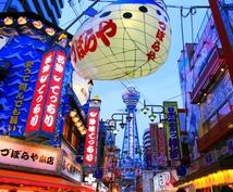大阪観光のプランを提案します 女子旅、カップル、小さなお子様がいるご家族の方におすすめ