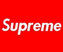 SupremeBNB自動購入をサポートします なかなか買えないをサポート、購入率UPします。