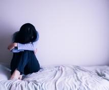 明日が憂鬱なあなたの心に寄り添います 【とにかく思いを吐き出して、今日はゆっくり寝ましょう】