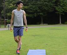現役トレーナーが食事、筋トレメニューを教えます 太りづらく快適に痩せるための食事と運動、メニュー作成や動画で