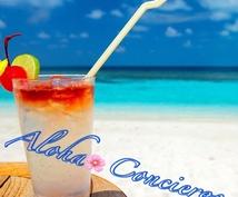 ハワイへ出発前に心配事の相談に乗ります 楽しいハワイの思い出になりますようお手伝いさせて下さい。