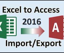 ExcelとAccessの処理を自動化します ボタンひとつで仕事を終わらせましょう!