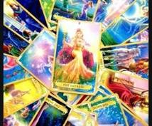 タロットカードであなたを占います 今のあなたの状況、障害物、未来を知りたい方へ