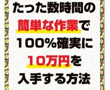 【今なら無料】インターネットに眠る月3~5万円 金脈の発掘をお伝えします。