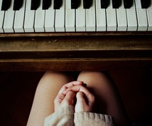 ピアノの相談お受けします ピアノをはじめてみたいけど何からはじめてよいか分からない方。