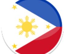 フィリピンの書類を翻訳します フィリピン大使館、入国管理局に提出する書類の翻訳が必要・・・