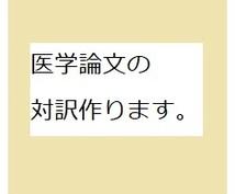 医学論文の和訳(英語→日本語)を提供します 抄読会対策や医学英語論文の日本語訳が必要な時にご利用ください