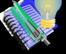 【アイデア発想】 1つのキーワードから8つのアイデアをひねり出す方法!