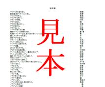 漢字検定1級、予想問題(故事・諺)をお分けします 1級合格者の学習ノートを覗いてみたい方に