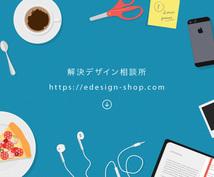 あなたの会社の【デザインのお困りごと】を解決します 創業20年以上のデザイン事務所があなたの相談にのります