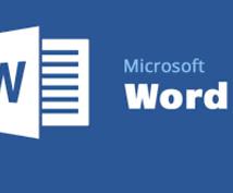Word2017でワープロ入力代行します 英語&日本語入力、両方できます!