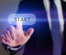 明日からできる自分のビジネス作り方教えます 将来自分の力で稼いでいきたいと本気でお考えの方へ