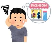 ファッションコンサルを致します 今シーズンの流行りであるブランド、カラー等をお応えします