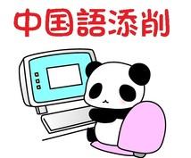 中国語ネイティブによる中国語を添削します 自然な中国語で、伝えたい内容が正確に読者に伝わる!
