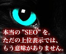 """一歩先行くSEO! """"本当に需要のある検索流入"""" が欲しい方へアドバイス"""