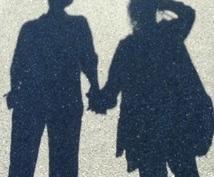 あなたと相性の良いお相手の特徴を鑑定します 自分と相性の良い相手はどんな人なの…。と、お悩みですか?