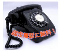スマホから固定電話に無料で電話をかける方法