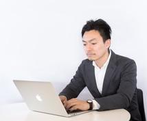 Webコンテンツのライティングを承ります Webライター・校正者としての豊富な経験が自慢