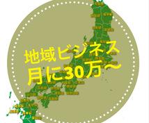 【月に30万円~稼ぐ】地域ビジネスをお教えします。