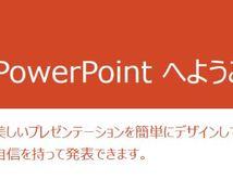 PDFをPPT(パワーポイント)へ変換します!(他エクセル・ワードなどにも対応)