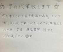 ★手書き★字の代筆致します。手書きで印刷のような字が書けます(^_^)