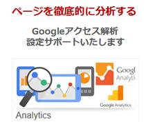 Googleサーチコンソール、アナリティクス、サイトマップ設定します