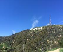 LA旅行でのお役立ち情報を教えます LAへ旅行される方、興味がある方へ