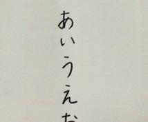 書いて欲しい文字、リクエストがあれば提案致します。