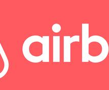 Airbnbで利益を最大化する秘訣お教えします!!