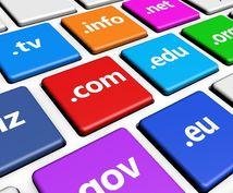 ドメイン関係のトラブル調査、取得、設定代行致します Webサイトの持ちたい方にオススメ!