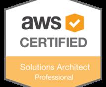 AWSクラウドについて相談に乗ります AWSソリューションアーキテクトプロフェッショナルが答えます