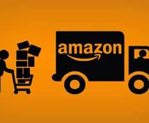 Amazonで日用品を無料で買える方法教えます 1円でも安く買いたいかた向け。