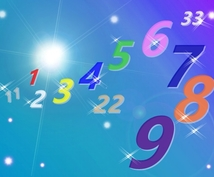 2019年後半~2020年のあなたの運気を教えます 数秘術と占星術でより詳細な運気がわかります