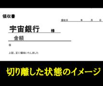 宛名「宇宙銀行 様」記入済の領収書が手に入ります 宇宙銀行からの預金下ろしは手書きも印刷も関係ない!