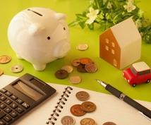 あなたの家計の改善方法をアドバイス致します 毎月の収入よりも支出が大きく、家計を改善したい人にオススメ!