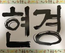手書き文字を提供します デザイン文字や代筆が必要な方のお役に立ちたいです!