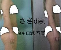 私が1ヶ月半で9キロ痩せた方法を教えます いままでダイエットが続かなかった人