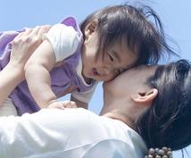 イヤイヤ期の子どもにイライラしてしまうママへ、子どもと話あう子育て法、教えます。