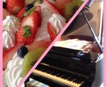 デリバリーピアノ演奏♪パーティー&特別な日向き~ソロバージョン~