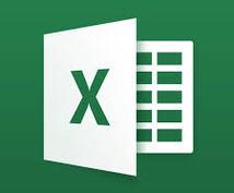 Excelのお悩み解決します Excelで困ったことや、こんなことできないかな?など