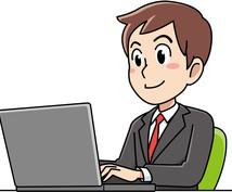 最短即日★自治会などの書類作成代行します パソコンできないのに役員になってしまった、そんな方をお手伝い