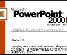 パワーポイント資料作成 ppt プレゼン資料作成 事業計画