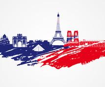フランス人が日本語⇄フランス語へ翻訳します 出店したい方、フランス人用のメニューを作りたい方にオススメ!