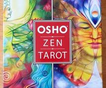 お二人の関係性についてサックリと読み解きます OSHO禅タロット関係性スプレッドリーディング