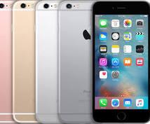 iphoneについて相談にのります iPhoneの使い方がわからない方/不安な方