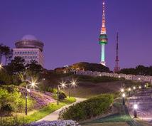 旅行に必要な韓国語教えます 韓国が好きな人や旅行に行こうと考えてる人