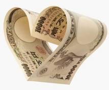 資金0で信頼できる副業で簡単に1万円以上が稼げます 難しい事が苦手な方でもできる♪お金を稼ぐ究極の継続収入
